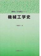 機械工学史 (機械工学基礎コース)