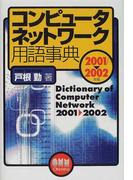 コンピュータネットワーク用語事典 2001/2002年版