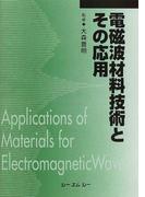 電磁波材料技術とその応用 普及版 (CMC books)