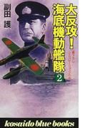 大反攻!海底機動艦隊 2 (Kosaido blue books)
