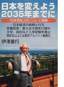 日本を変えよう2035年までに 「日本再生」のビジョンと戦略
