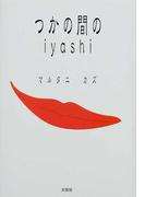 つかの間のiyashi