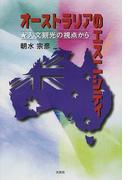 オーストラリアのエスニシティ 人文観光の視点から