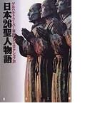 日本26聖人物語 (聖母文庫)