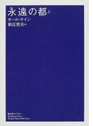 永遠の都 上 (潮文学ライブラリー)