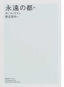 永遠の都 中 (潮文学ライブラリー)