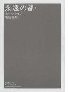 永遠の都 下 (潮文学ライブラリー)