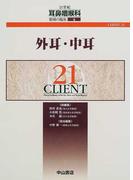 21世紀耳鼻咽喉科領域の臨床 CLIENT 21 4 外耳・中耳