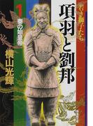 項羽と劉邦 1 秦の始皇帝 (潮漫画文庫)(潮漫画文庫)
