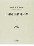 日本帝国統計年鑑 復刻版 16 (近代日本歴史統計資料)