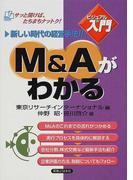 M&Aがわかる 新しい時代の経営手法!! (ビジュアルde入門)
