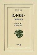 乱中日記 壬辰倭乱の記録 2 (東洋文庫)(東洋文庫)