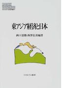東アジア経済と日本 (MINERVA現代経済学叢書)