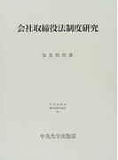 会社取締役法制度研究 (日本比較法研究所研究叢書)