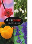 花言葉〈花図鑑〉