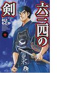六三四の剣(小学館文庫) 10巻セット(小学館文庫)