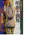 項羽と劉邦(潮漫画文庫) 12巻セット(潮漫画文庫)