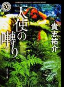 天使の囀り (角川ホラー文庫)(角川ホラー文庫)