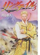 リングテイル 3 グードゥー狩り (電撃文庫)(電撃文庫)
