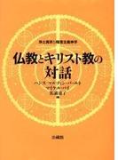 仏教とキリスト教の対話 浄土真宗と福音主義神学 第三回国際ルードルフ・オットー・シンポジオン