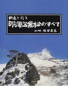 那須五葉松のすべて 四季を彩る 小林隆写真集