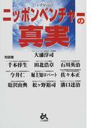 ニッポンベンチャーの真実 トップ対談