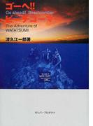ゴーヘ!!ビーチコーマー The adventure of Watatsumi (ベストヒットシリーズ)