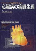 心臓病の病態生理 (ハーバード大学テキスト)