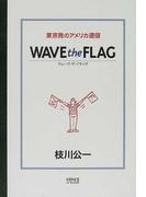ウェーヴ・ザ・フラッグ 東京発のアメリカ通信