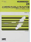 インタラクティブシステムとソフトウェア 8 日本ソフトウェア科学会WISS 2000 (レクチャーノート/ソフトウェア学)