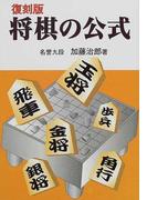 将棋の公式 復刻版