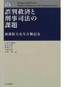 誤判救済と刑事司法の課題 渡部保夫先生古稀記念
