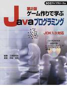 ゲーム作りで学ぶJavaプログラミング 第2版 (SCC books)