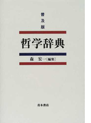 哲学辞典 普及版