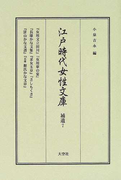 江戸時代女性文庫 影印 補遺7 女筆手本類 第7巻