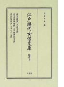 江戸時代女性文庫 影印 補遺8 女筆手本類 第8巻