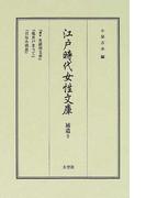 江戸時代女性文庫 影印 補遺9 女筆手本類 第9巻