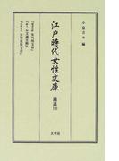江戸時代女性文庫 影印 補遺10 女筆手本類 第10巻