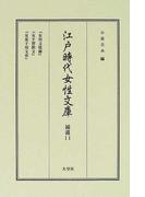 江戸時代女性文庫 影印 補遺11 女筆手本類 第11巻
