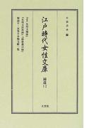江戸時代女性文庫 影印 補遺12 女筆手本類 第12巻