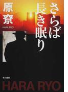 さらば長き眠り (ハヤカワ文庫 JA)(ハヤカワ文庫 JA)