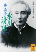 氷川清話 (講談社学術文庫)(講談社学術文庫)