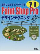 Paint Shop Pro 7Jデザインテクニック 操作しながらマスターする