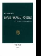 「超」整理法 続 時間編 (中公新書)(中公新書)