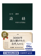 詩経 中国の古代歌謡 (中公新書)