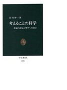 考えることの科学 推論の認知心理学への招待 (中公新書)(中公新書)