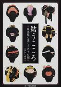 結うこころ 日本髪の美しさとその型 江戸から明治へ