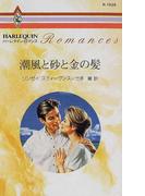 潮風と砂と金の髪 (ハーレクイン・ロマンス)(ハーレクイン・ロマンス)