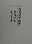 有賀喜左衞門著作集 第2版 6 婚姻・労働・若者