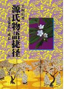 源氏物語捷径 光源氏の成長 3